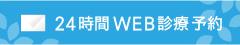 24時間WEB診療予約